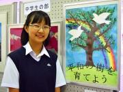板橋で「平和絵画・原爆展」 原爆資料やポスター展示も