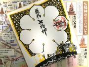 新年恒例の「板橋七福神」開帳始まる 西光院への奉納から82年