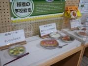 板橋区役所で学校給食の企画展 学校給食メニュー販売も