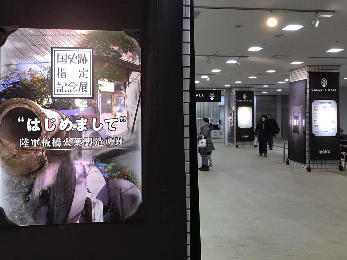 """国史跡指定記念展「""""はじめまして""""板橋火薬製造所」"""