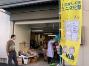 板橋・仲町でシニア事業者のミニ文化祭 プラットホーム設立準備の一環で