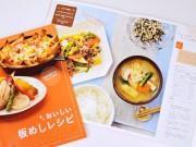 板橋区初の「板めし」レシピ本販売 区役所内カフェで掲載メニューの期間限定提供も