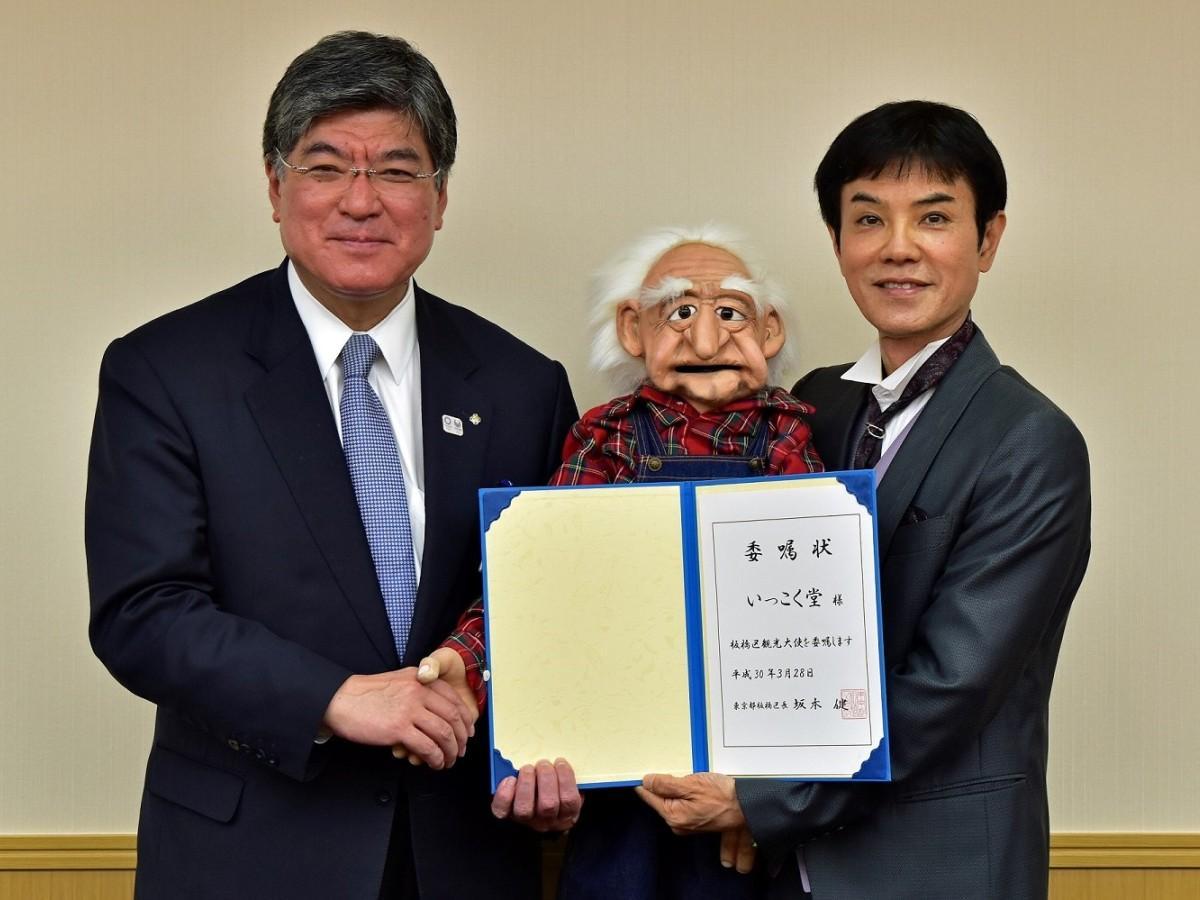 観光大使として坂本区長と握手を交わすいっこく堂さん
