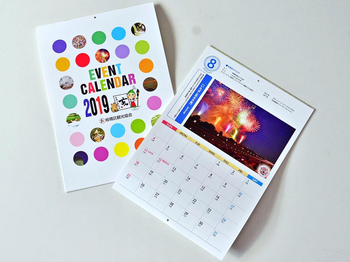 デザインを刷新した板橋区イベントカレンダー