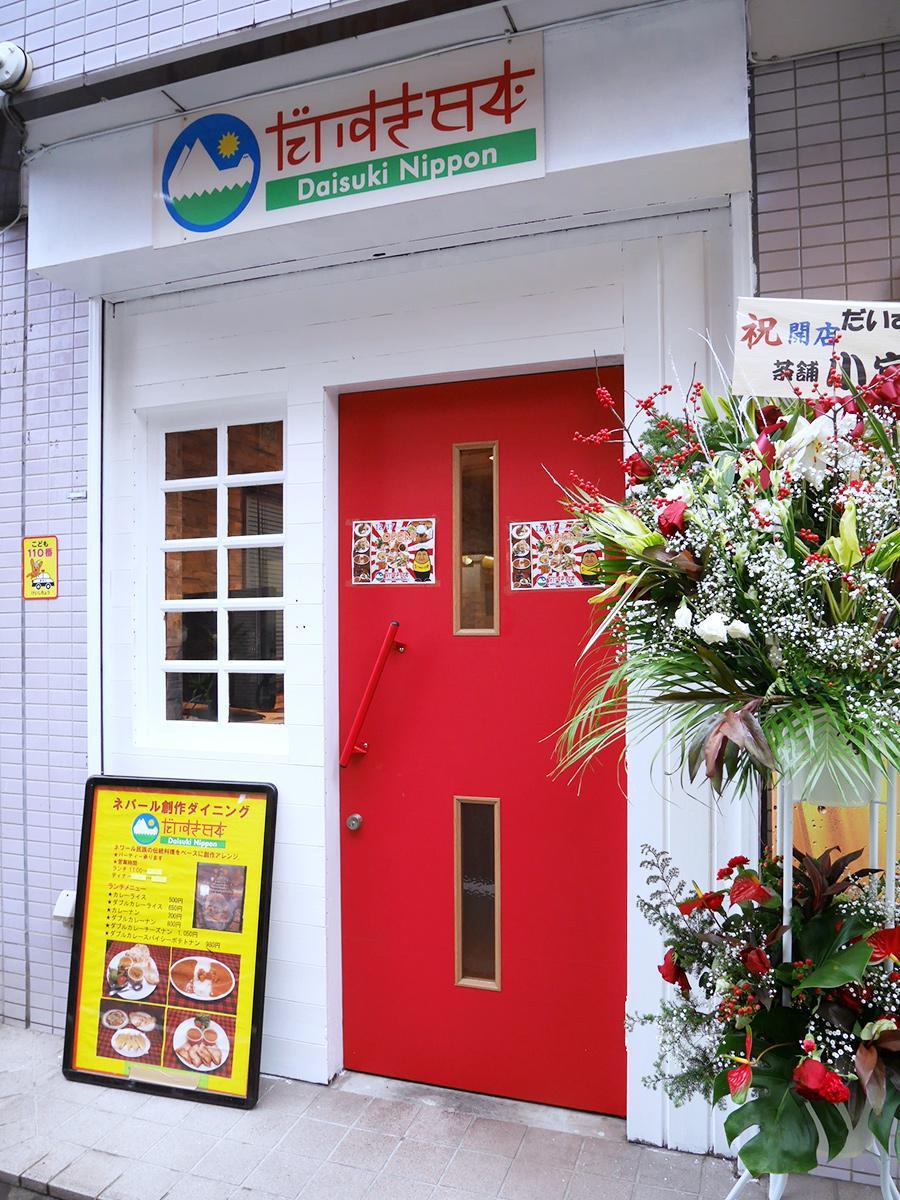中板橋駅南口に再オープンした「だいすき日本」