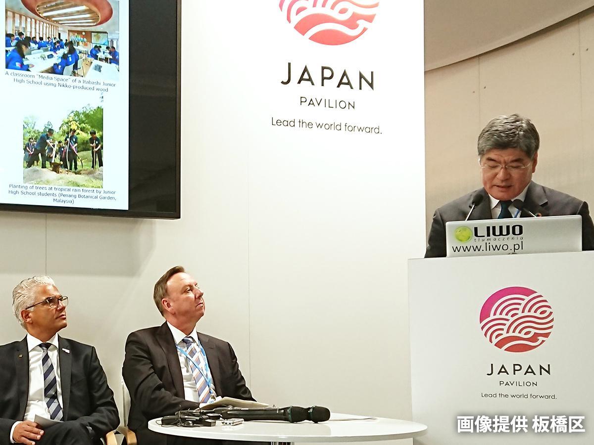 COP24ジャパンパビリオンで登壇した坂本健板橋区長