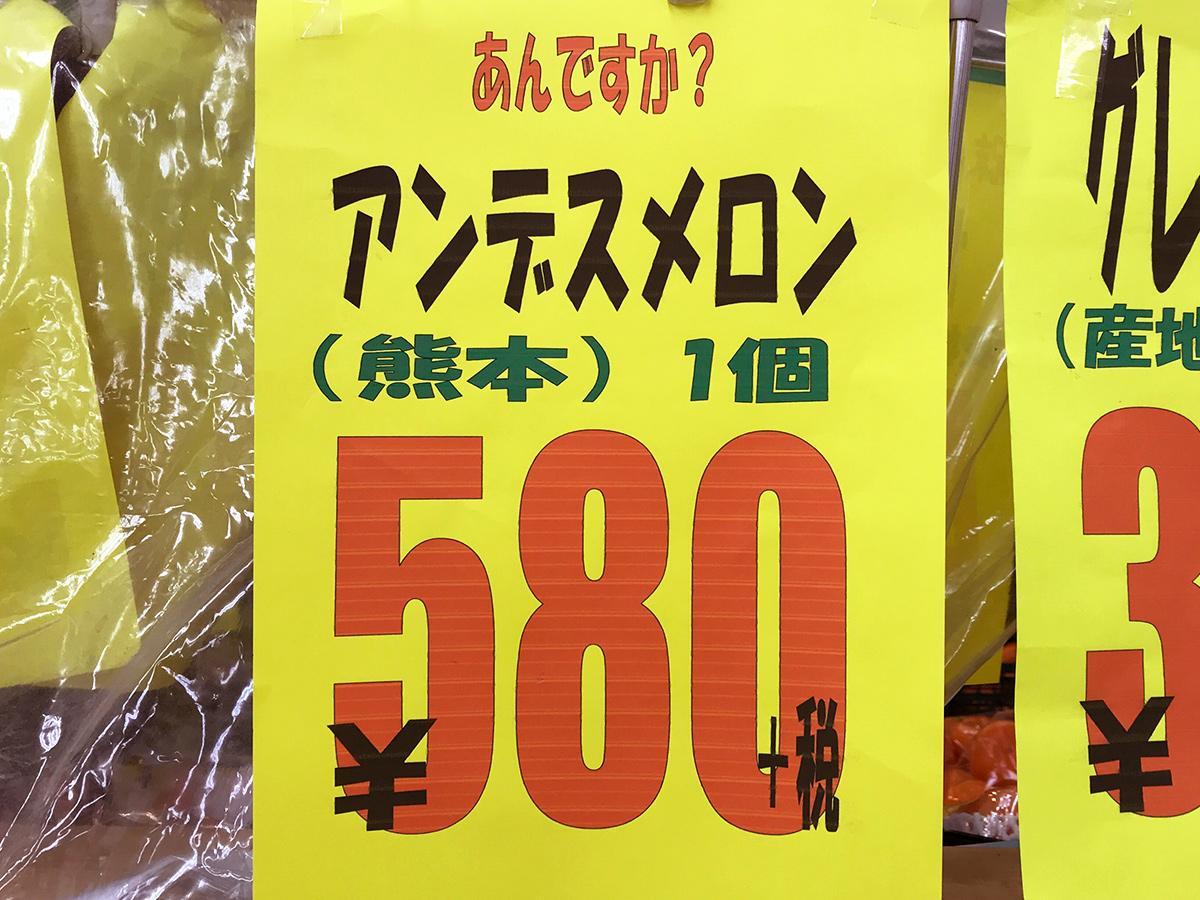 伊藤店長による個性的な青果商品のポップ