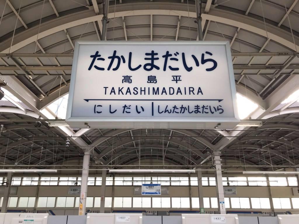 都営地下鉄三田線の開業50年を記念して期間限定で掲示された復刻デザインの駅名標