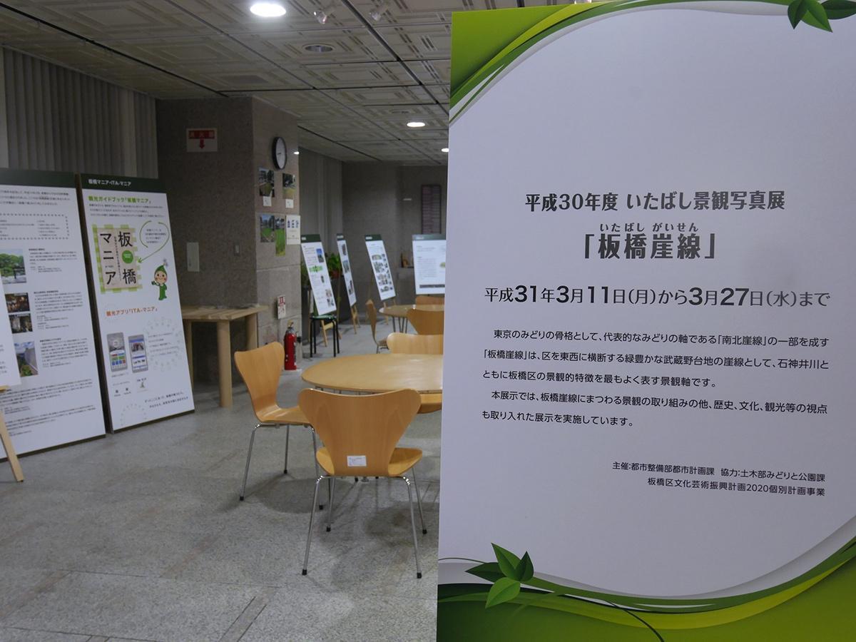 パネル展を開催中の赤塚支所1階ギャラリー