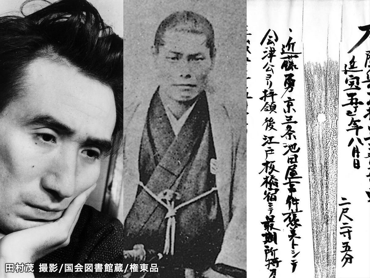 新選組研究&文学史コラボセミナー「近藤勇と虎徹(こてつ)」