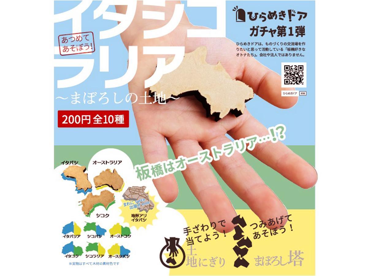 「おとなり」店頭のカプセルトイ販売機で現在、トライアル価格100円で販売する「イタシコラリア」