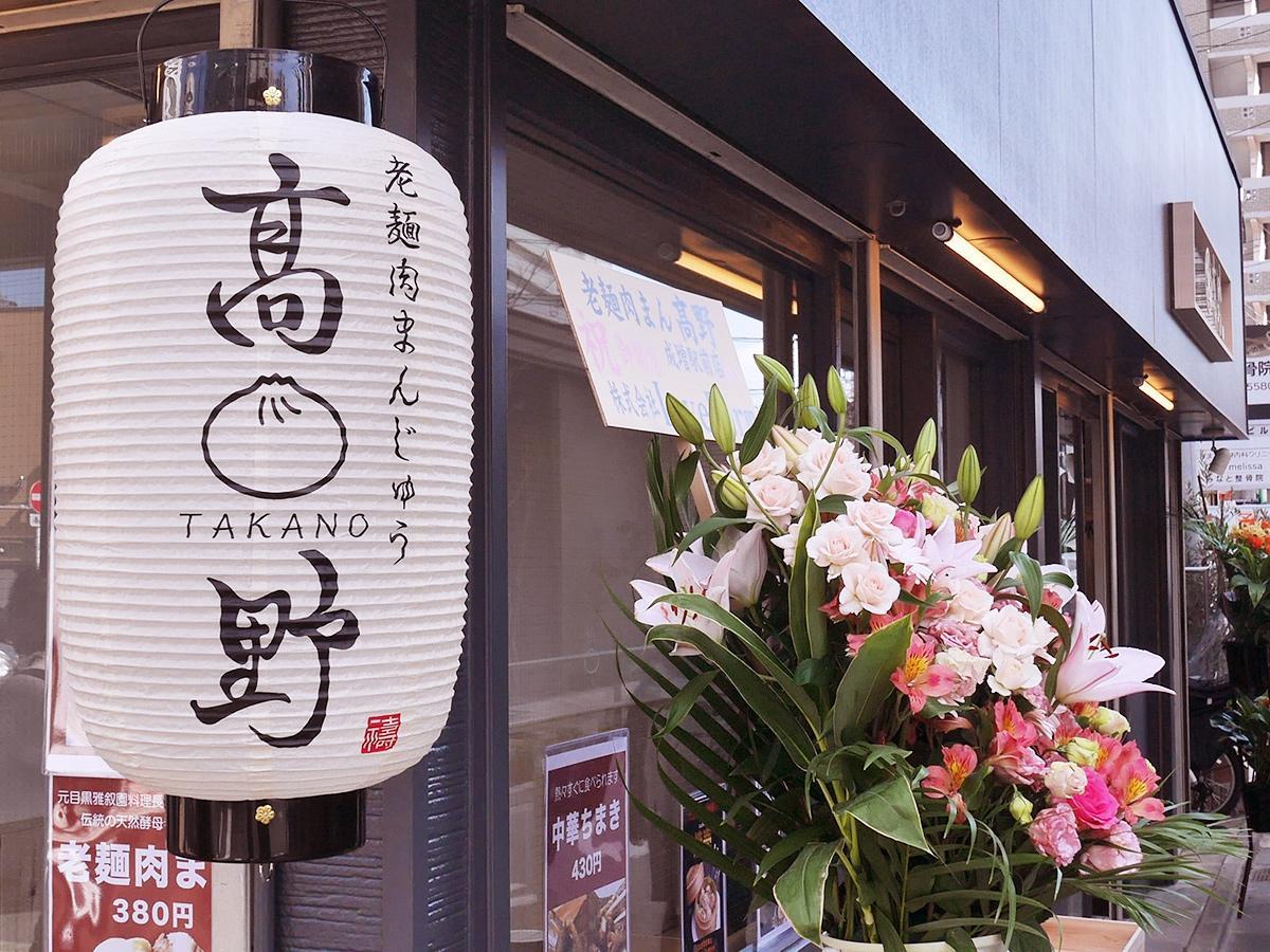老麺肉まん専門店「髙野 成増駅前店」