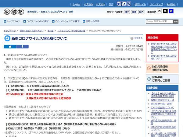 新型コロナウイルス関連情報を発信する板橋区サイトのページ