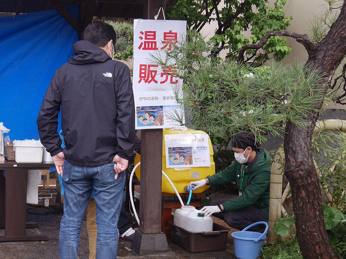 「さやの湯処」の源泉は100円から販売