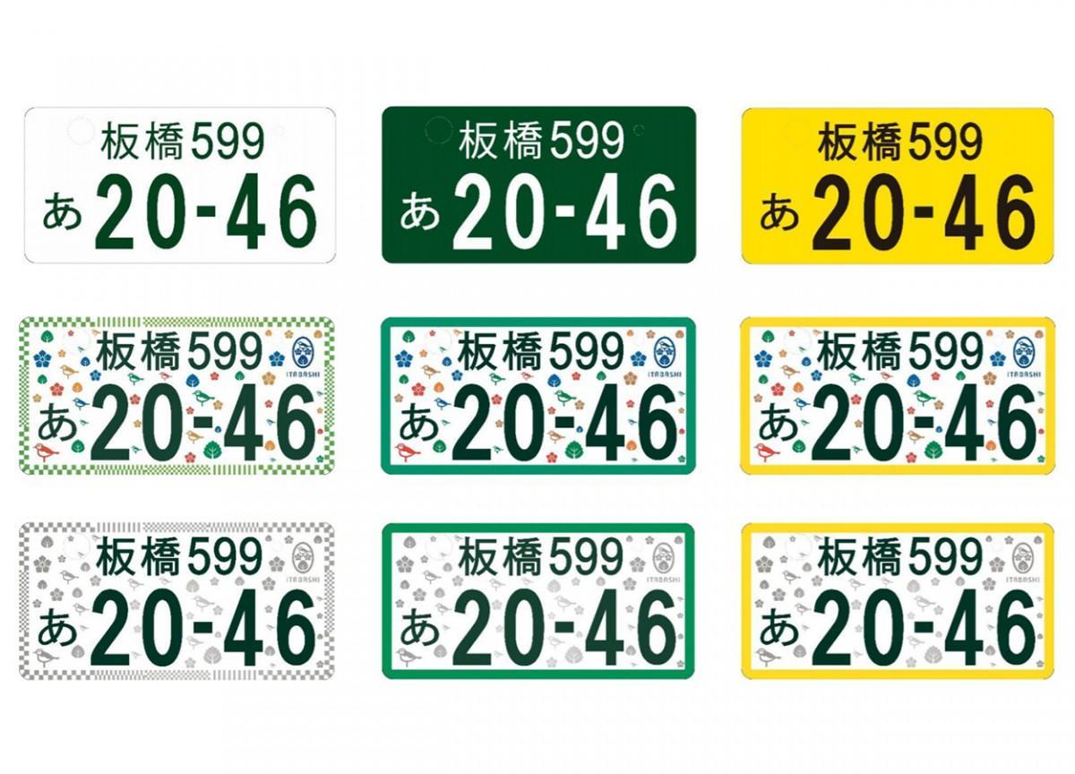 「板橋ナンバー」はフルカラーの図柄入り・モノクロの図柄入り・図柄なしの3通り