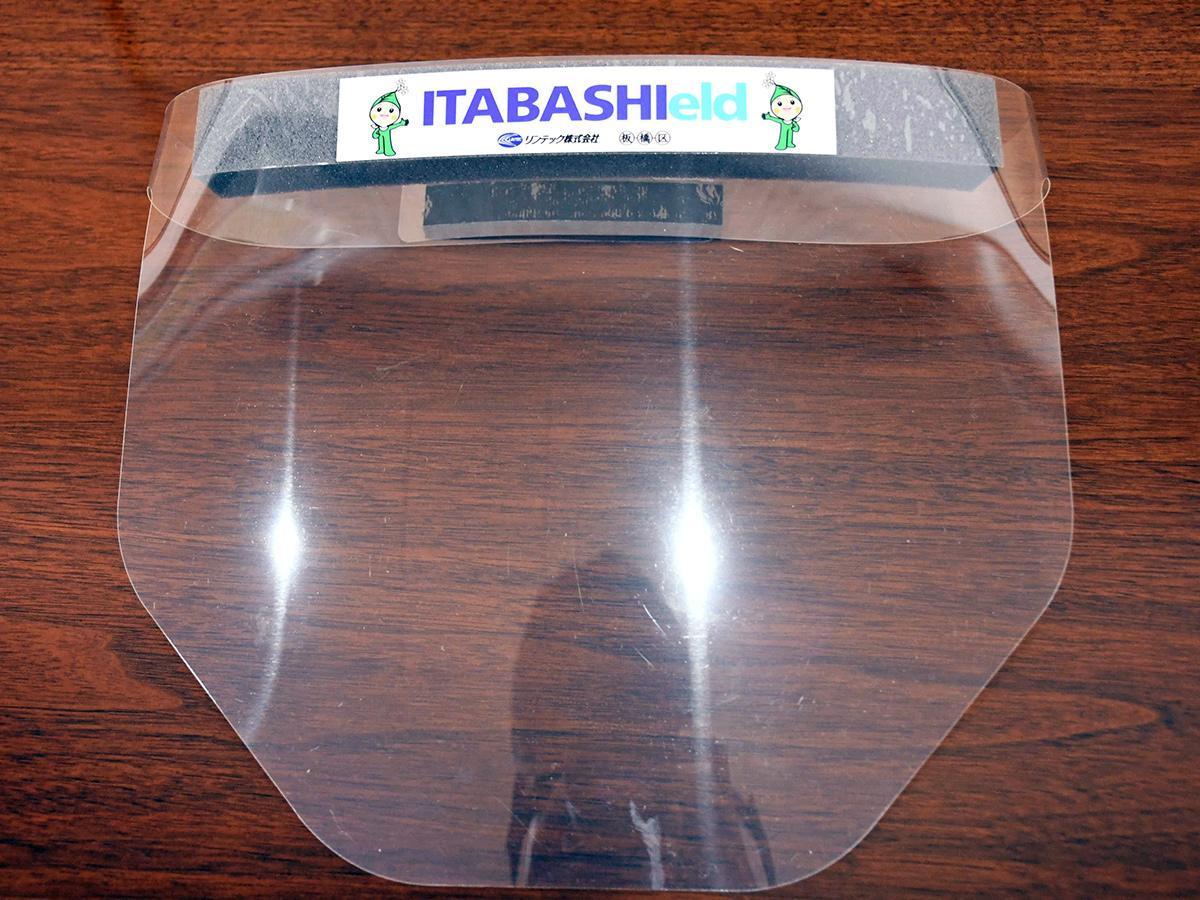 リンテックが寄贈したフェイスシールド「ITABASHIeld(イタバシールド)」