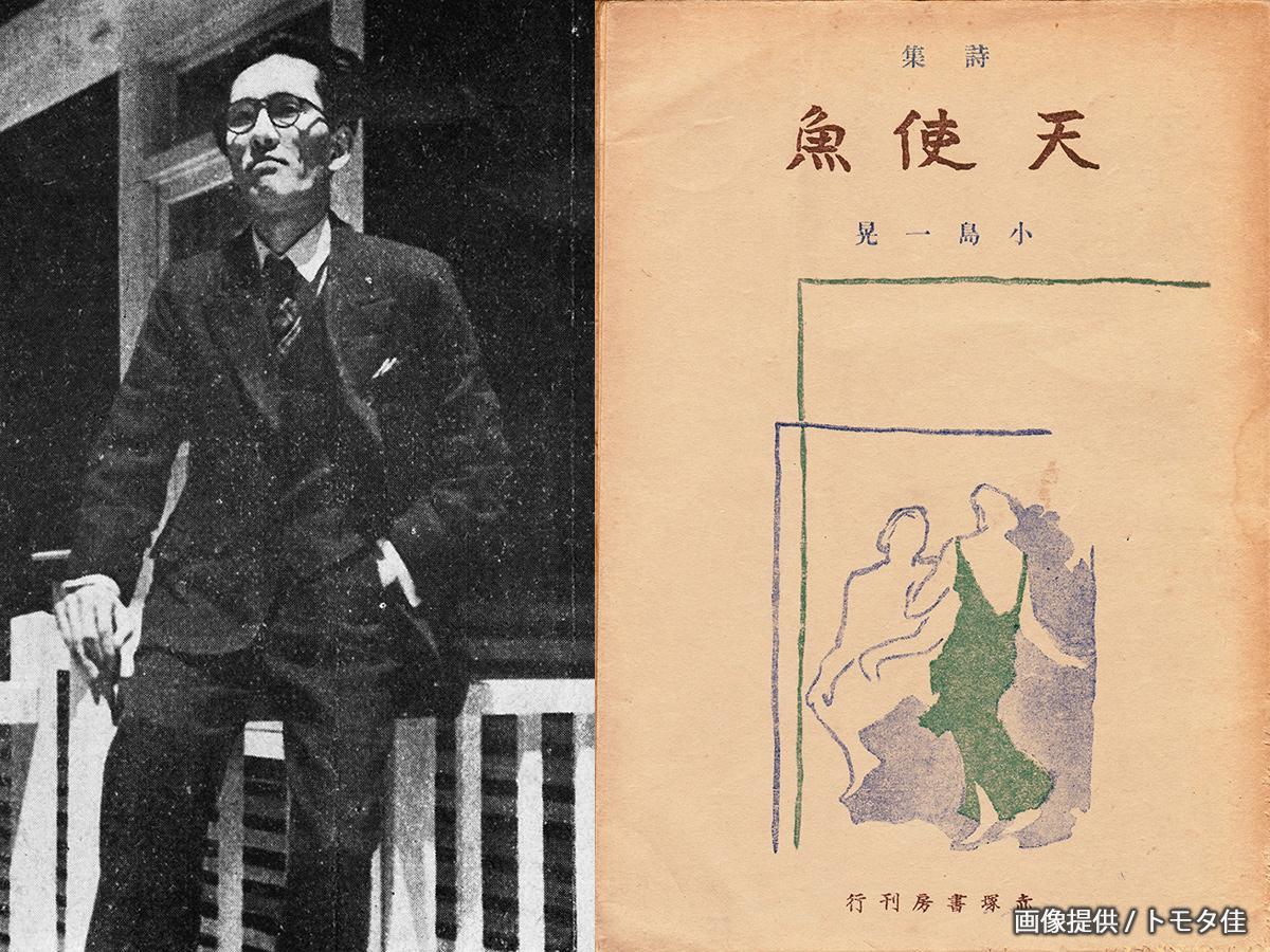 詩集「天使魚」掲載の著者(小島一晃)近影と表紙