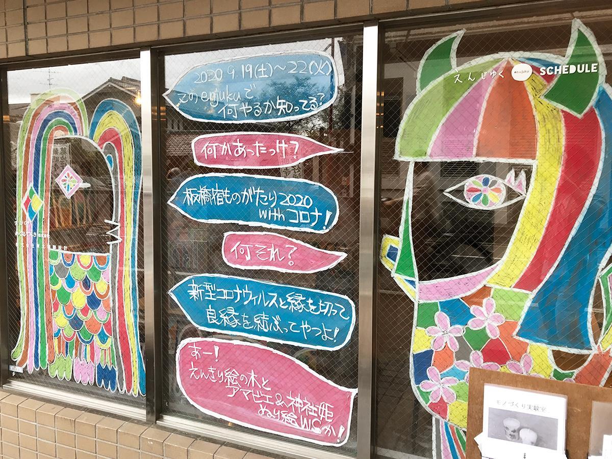 猫沢八郎さんによるカラフルなイラストが描かれた「en∞juku」入口