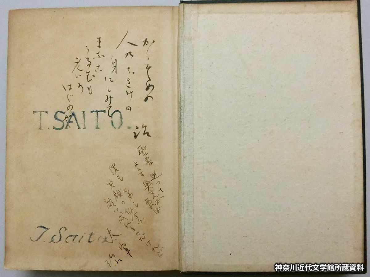 東京武蔵野病院入院時の太宰が書き込みを入れたとされる聖書