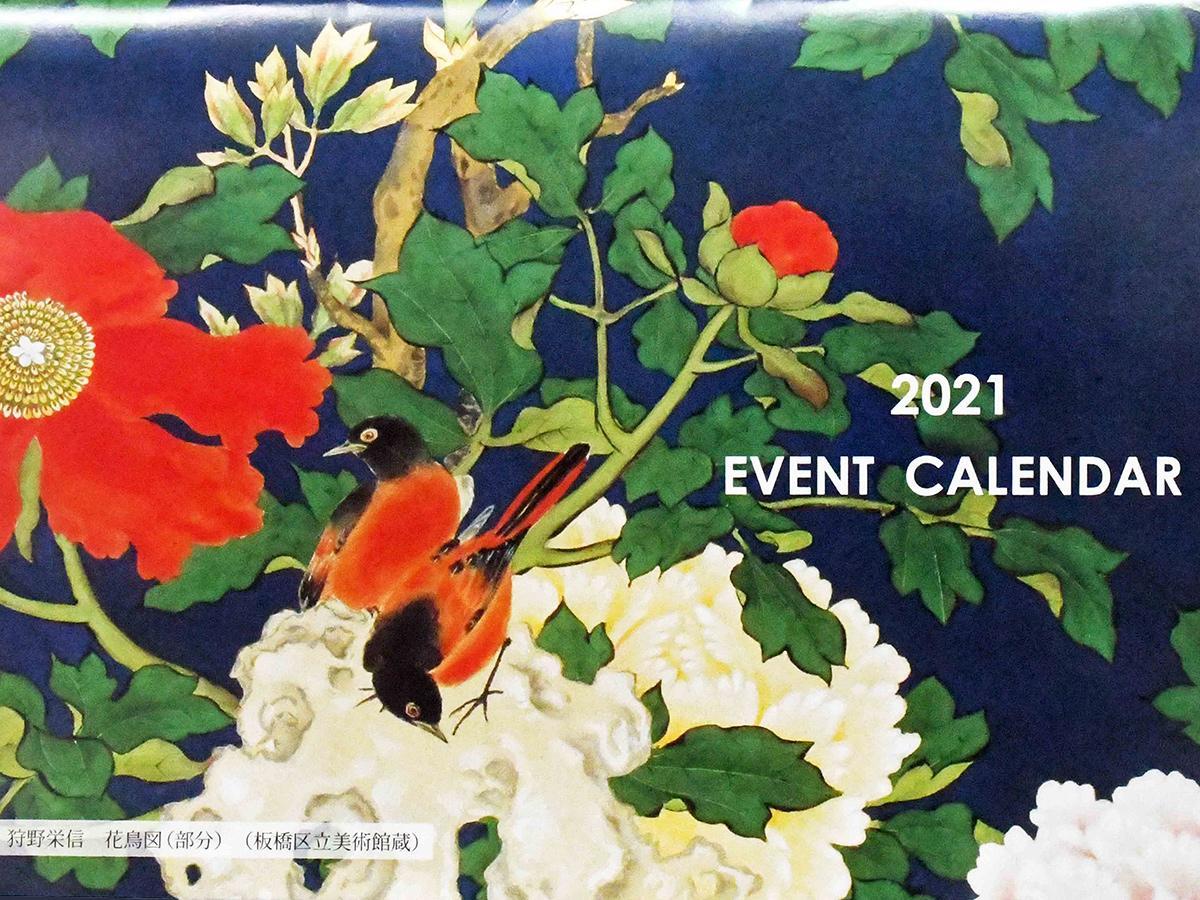 狩野栄信「花鳥図」の「2021イベントカレンダー」表紙
