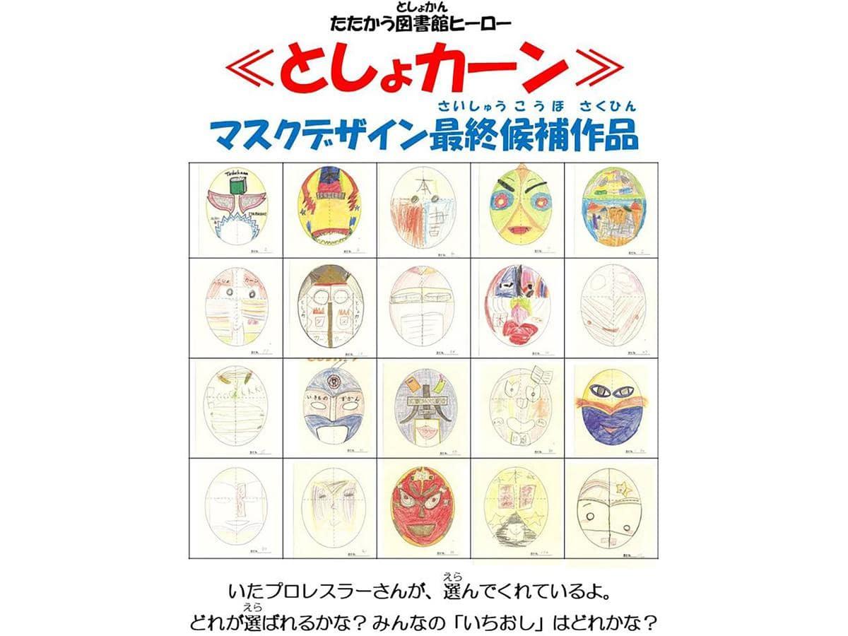 マスクデザイン最終候補作品発表時の館内ポスター