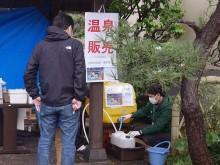 自宅でも板橋の天然温泉を 休館中の「さやの湯処」が源泉販売など