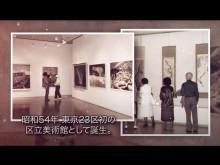 板橋区立美術館のPV公開 俳優・寺田農さんがナレーション