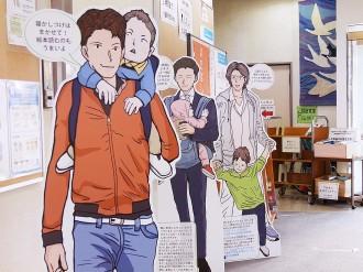 板橋・小茂根図書館で「いたばしパパを応援」 パネル展示や関連書籍紹介