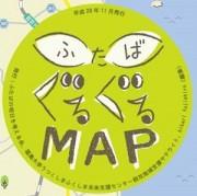 原発周辺の今、地図で紹介 「ふたばぐるぐるマップ」完成