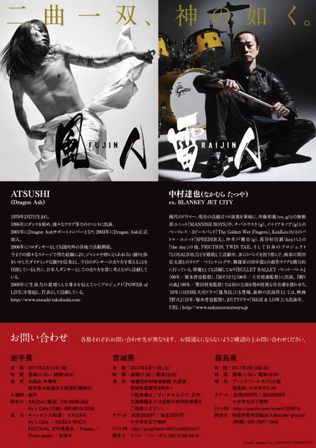 左:DragonAshダンサーATSUSHIさん、右:元BLANKEY JET CITY中村達也さん