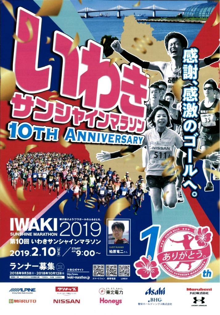 第10回いわきサンシャインマラソンポスター