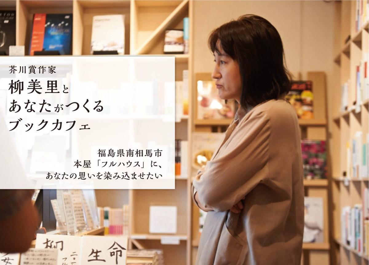【ニュース】柳美里さんの「本屋フルハウス」、ブックカフェを増床 「第2の小高駅待合室に」(いわき経済新聞)