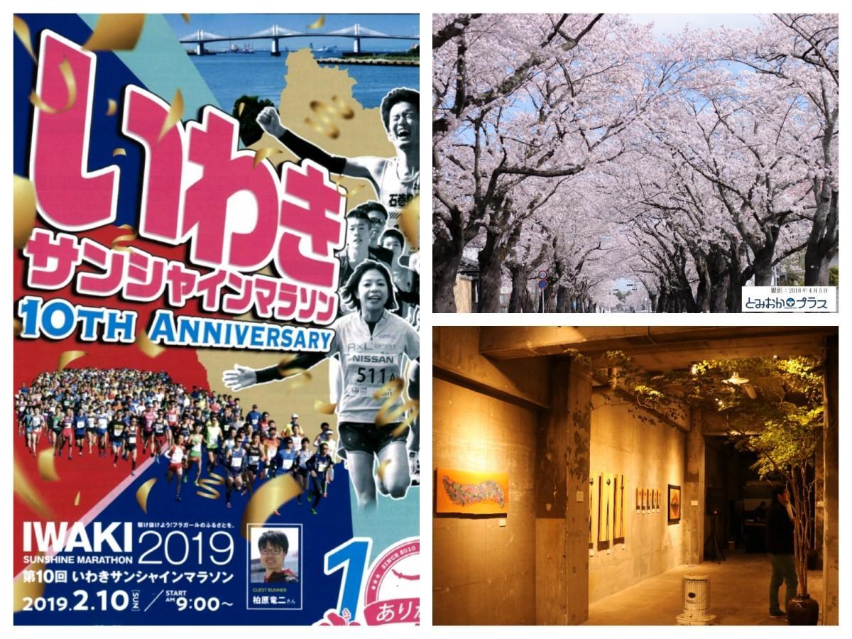 いわき経済新聞2019年上半期1位:いわきサンシャインマラソン中止でもいわきを楽しむ、2位:富岡町夜ノ森の桜まつり、3位:いわき小名浜・旧映画館でのアートイベント