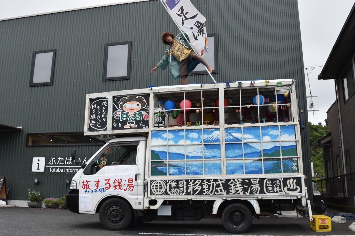 【ニュース】東北縦断移動式銭湯、福島県富岡町へ 今の時期だからこそ風呂で癒しを(いわき経済新聞)