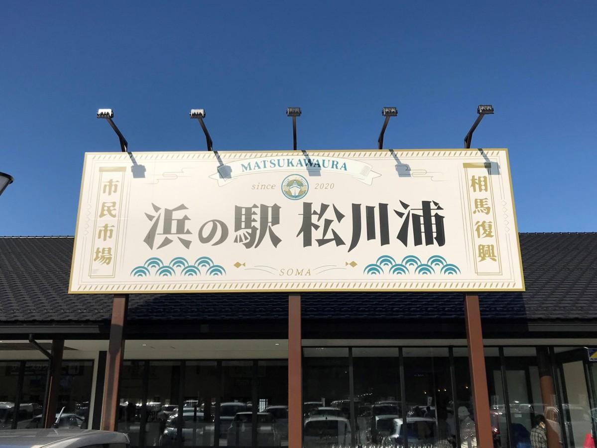 浜の駅松川浦、正面