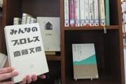 三島で「ミシマ社」社長招き図書館講座 「本作りと読書の広がり」テーマに