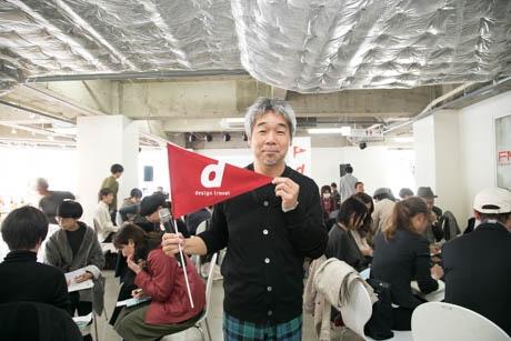 沼津で「dデザイントラベル」編集会議 6年ぶり、「静岡版」アップデートへ
