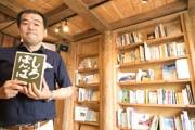 修善寺駅前に「旅の図書館」 地元住民に向け「伊豆の魅力」知るきっかけに