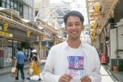 熱海のNPO法人代表が書籍「熱海の奇跡」刊行 まちづくり10年の軌跡つづる