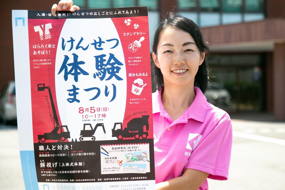告知ポスターを持つ長島さん