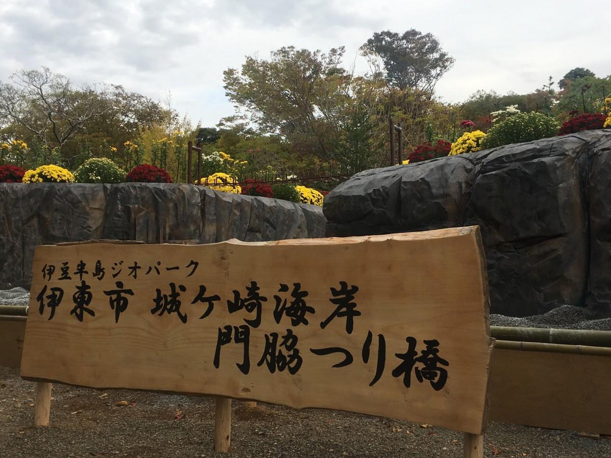 今回の目玉となる園内の盆景「門脇つり橋」