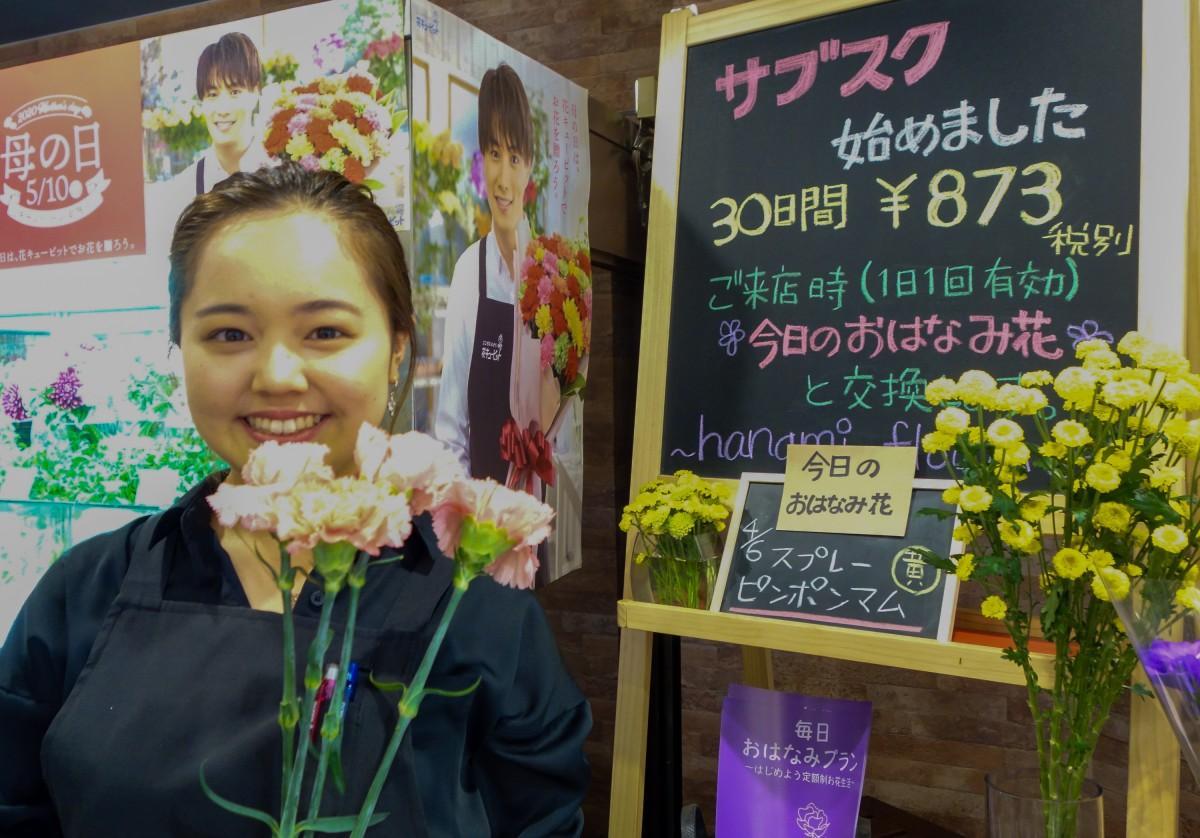 毎日替わる花を提供する同店。