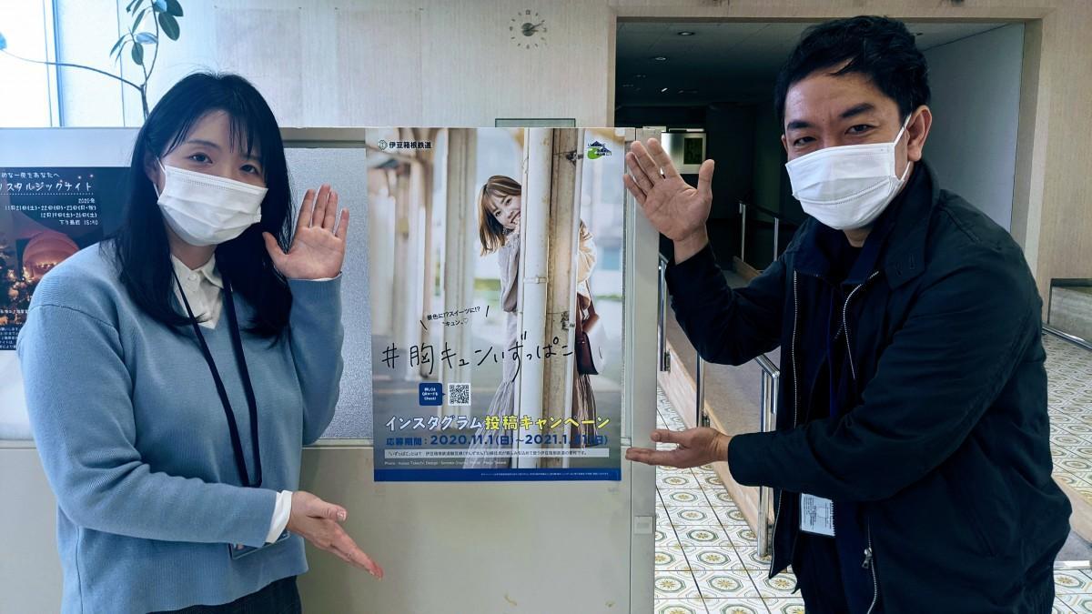 製作したポスターは駿豆線沿線の駅や車両で展示されている