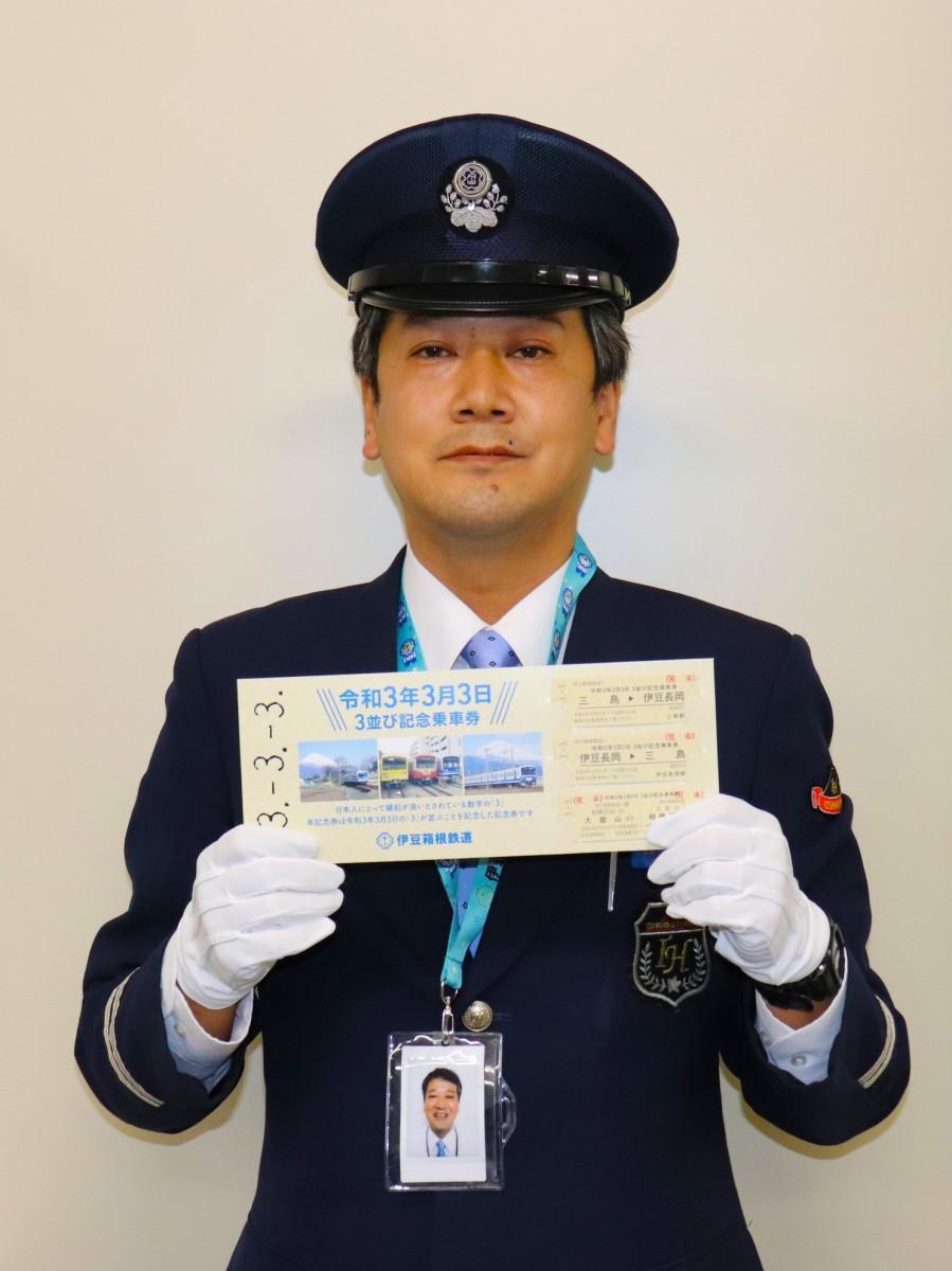 記念乗車券を持つ伊豆箱根鉄道の職員