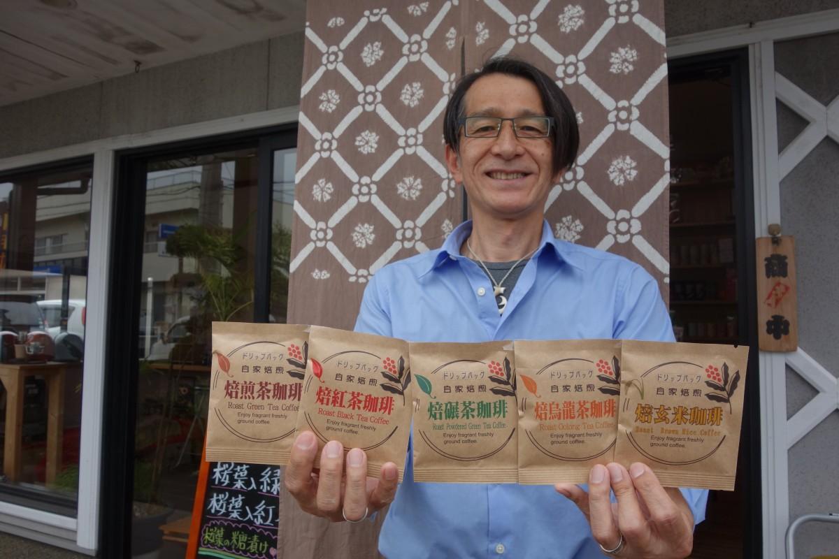 「焙煎茶珈琲」シリーズを持つ三須さん