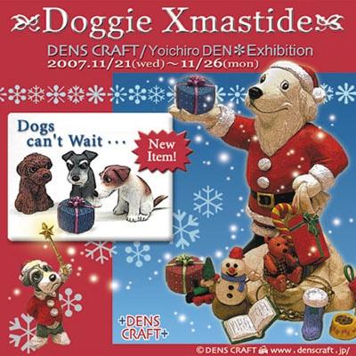 クリスマスシーズンをイメージした「Doggie Xmastide」展ポスター