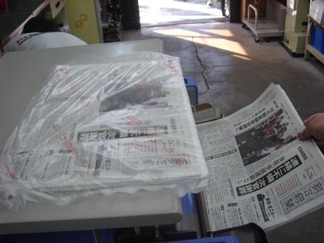 花粉症で悩む購読者に新聞包装機でビニール包装した新聞を配達する「毎日ラッピング」サービス
