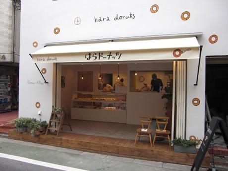 懐かしさを感じさせる素朴な味わいで人気の「はらドーナッツ自由が丘店」