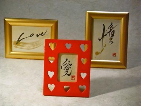 LOVE書道会 「想いを伝える書」では、それぞれの「愛」を表現した作品作りに取り組む(写真は書家かなさんによる「愛」の作品例)