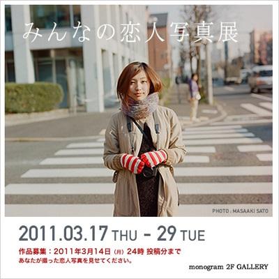 彼、彼女、夫、妻など「恋人」をとらえた写真を一般から募集して展示する「みんなの恋人写真展」イメージ